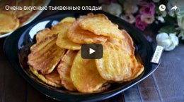 Оладьи из тыквы — быстро и вкусно
