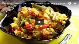 Рис с замороженными овощами в мультиварке