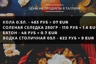 Эстонцы сметают с полок наши продукты: что они покупают в русских Ашанах и Лентах