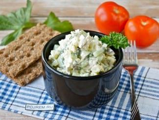 Салат с минтаем