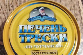 Купила печень трески «По-мурмански» от Хозяина Балтики за 54 рубля, показываю, что внутри консервы