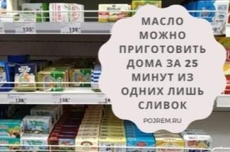 Популярные в Магнитах и Пятерочках марки сливочного масла, которые Росконтроль внес в черный список