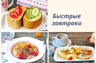 К утреннему чаю за 15 минут. Завтраки на скорую руку, которых «хватает» до самого обеда.
