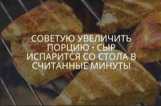 Сыр вместо мяса на пикник: недорого, просто и очень вкусно