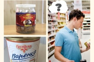 Есть ли мясо в тушенке, а молоко в сгущенке? Уловки маркетологов, которые выдают подделку за качественный продукт