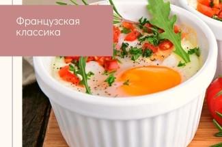 После поездки к подруге в Москву и ее французских завтраков обычную яичницу не готовлю, только яйца кокот