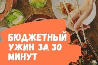 Быстрый ужин из трех блюд за 200 рублей. Трачу на готовку не более получаса.