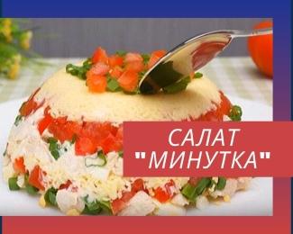 Простой и яркий салат «Минутка». Готовлю его каждые выходные.
