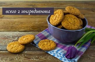 Фирменный рецепт моего мужа, чтобы не возиться у плиты: печенье за 10 минут