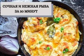 Как вкусно и сочно приготовить даже самую дешевую рыбу? Делюсь семейным рецептом