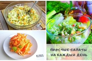 Потрясающе вкусный салат на каждый день без возни на кухне