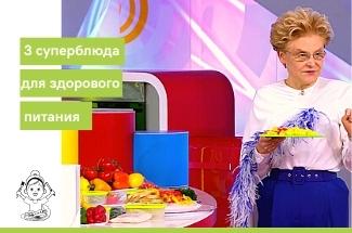 Малышева поделилась 3 рецептами суперблюд для здорового питания