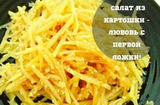 Жарю 40 секунд тёртую картошку и добавляю соус. Сумасшедшая азиатская закуска