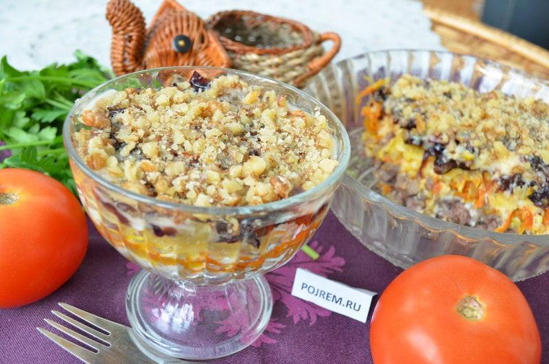 салат с печенью и черносливом