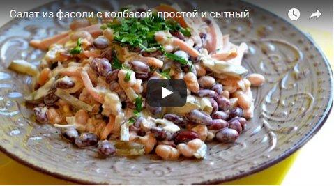 Салат с консервированной фасолью, огурцом и колбасой