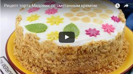 Рецепт торта Медовика в домашних условиях