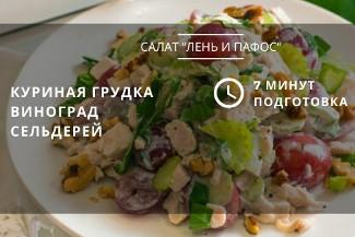 Салат «Лень и пафос» – всего 3 ингредиента и мишленовская звезда у вас в кармане