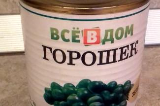 Купила зеленый горошек «Все в дом» за 35 рублей: показываю и рассказываю