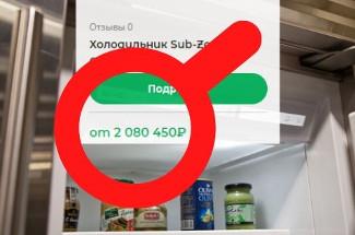 Нашла холодильник за 2 000 000 рублей. Срочно разбираемся, за что такие деньги?!
